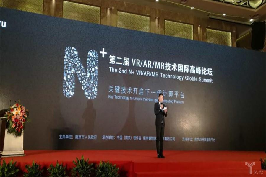 第二届NibiruN+VR/AR/MR技术国际高峰论坛今日于南京举行