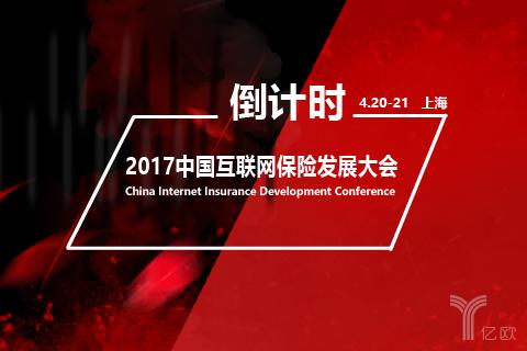 2017中国互联网保险发展大会将于4月20日在上海隆重召开