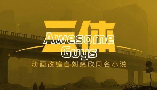 为《三体》制作动画的公司,和他们经历的中国动画创业史