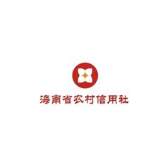 海南省农村信用社