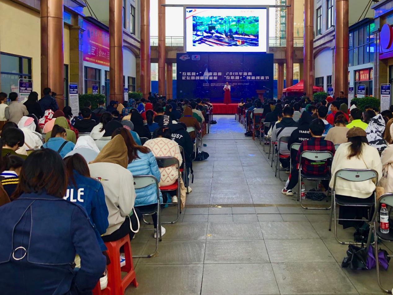 """2018年海南""""互联网+""""创新创业节儋州分会场开幕"""
