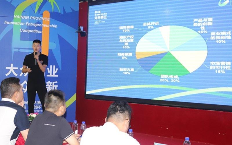 """海南省第四届""""科创杯""""创新创业复赛培训在海口复兴城举行"""