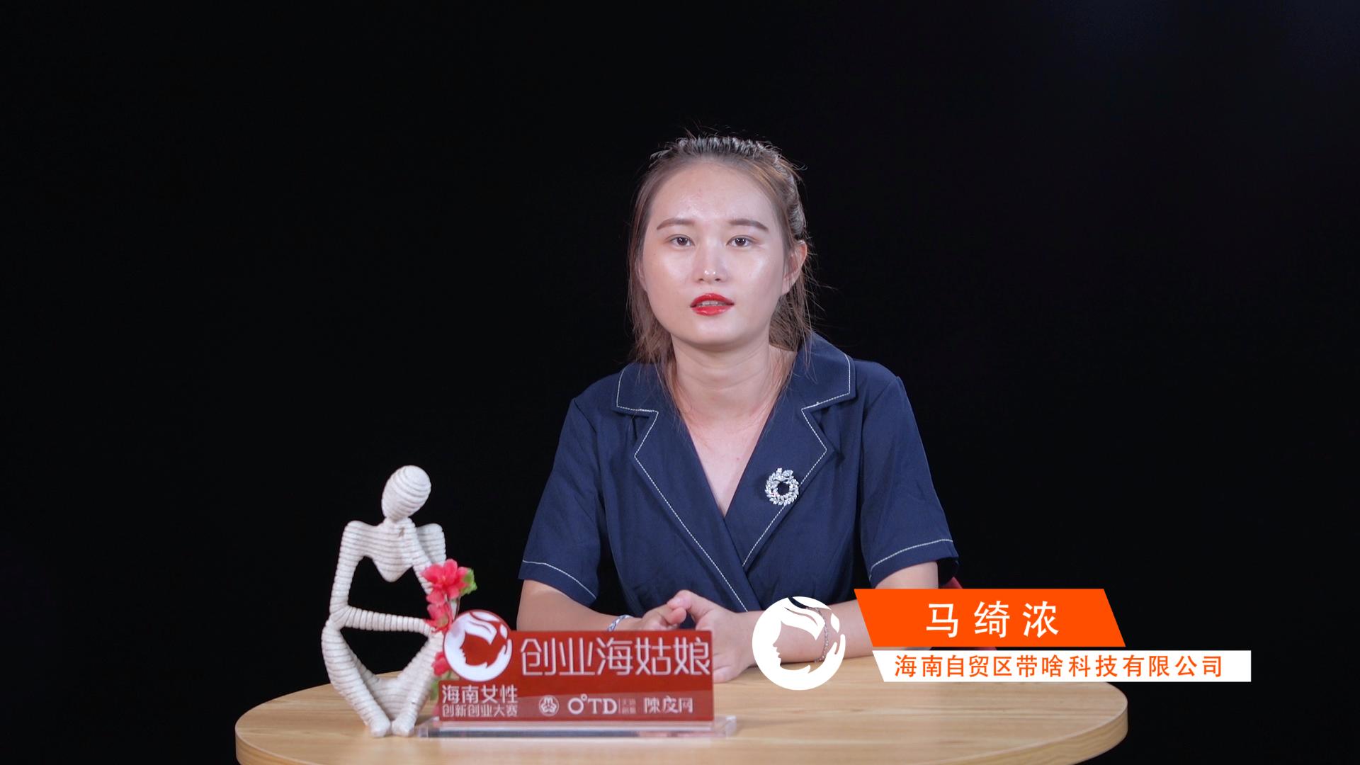 """创业海姑娘 带啥科技马绮浓,让海南特产""""走出去"""""""