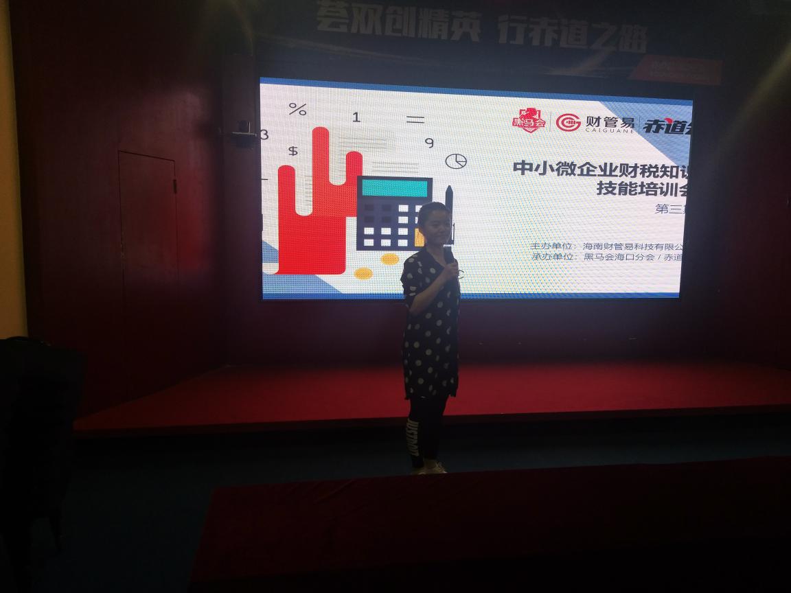 海南财管易科技有限公司举办培训课程第三期——企业纳税评估与风险防范