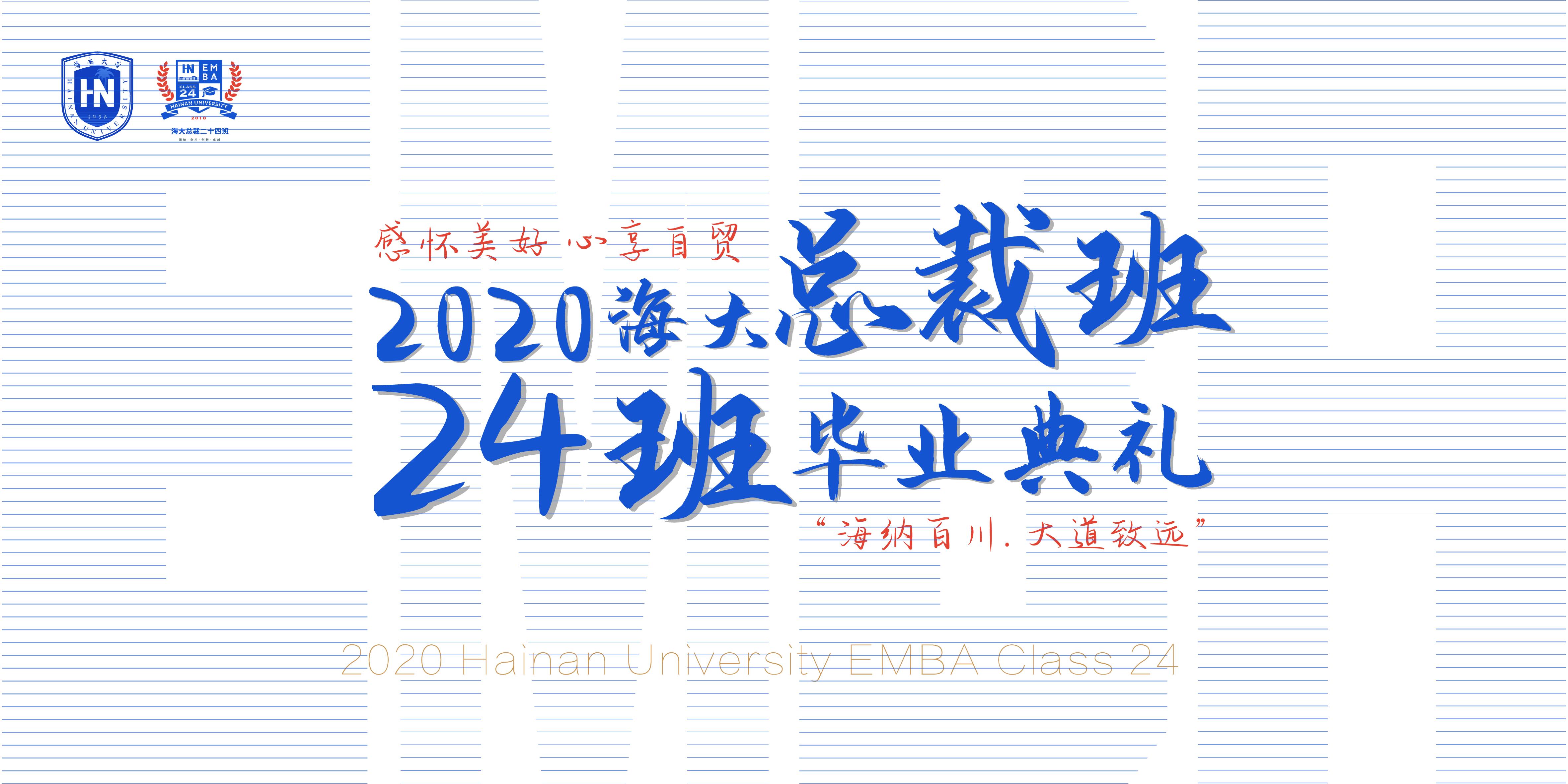 2020海大总裁班24班毕业典礼