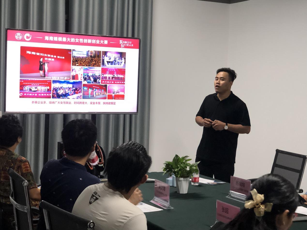 2021海南自贸港女性创新创业大赛宣讲会走进江东新区