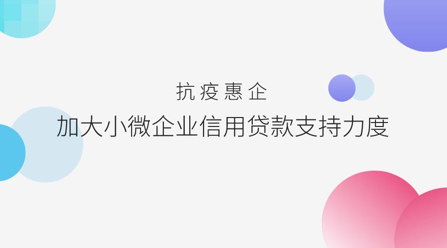中国人民银行 银保监会 财政部 发展改革委 工业和信息化部关于加大小微企业信用贷款支持力度的通知