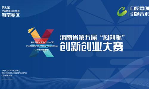 """第八届中国创新创业大赛(海南赛区) 暨海南省第五届""""科创杯""""创新创业大赛"""