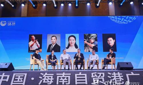 中国·海南自贸港广告论坛第二场:新时代媒体的跨界融合